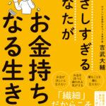 『やさしすぎるあなたがお金持ちになる生き方』著者 吉武大輔 特別インタビュー