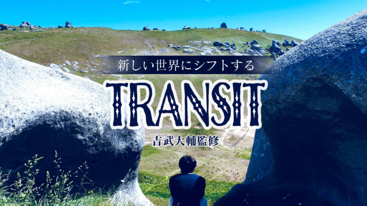 吉武大輔監修 新しい世界にシフトする【TRANSIT】