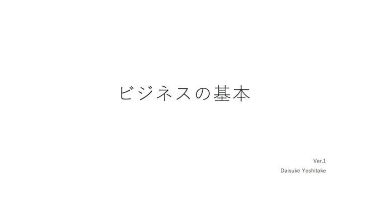 【コンテンツ販売】ビジネスの基本