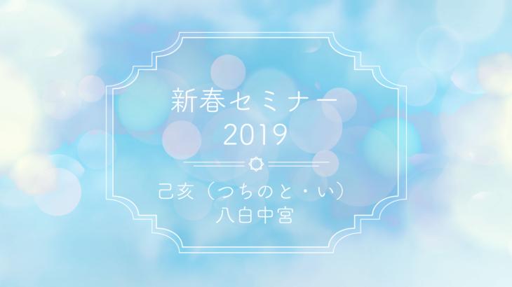 新春セミナー2019