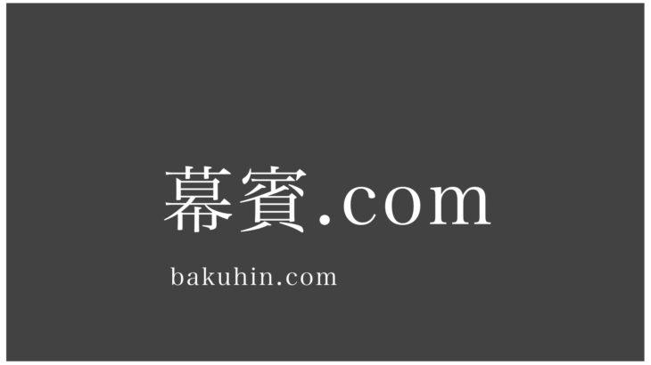 幕賓.com 開設しました