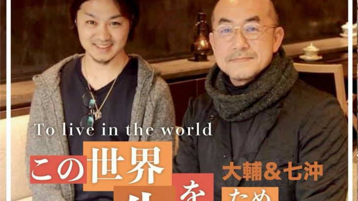 【podcast番組 始めました】大輔 七沖 この世界を生きるために To live in the world