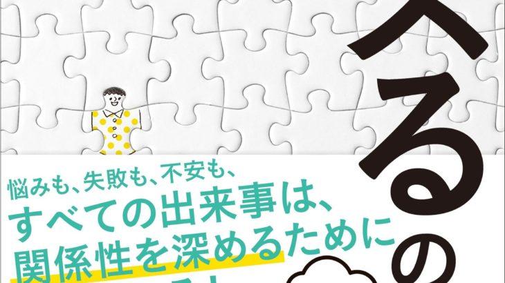 『パズるの法則 ~奇跡は常に2人以上~』ひすいこたろう × 吉武大輔