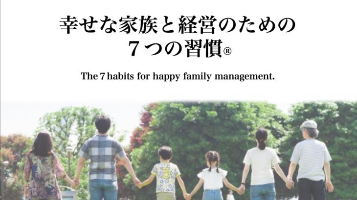 7つの習慣 無料コンサルティング(毎月5社限定)