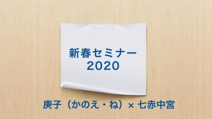 新春セミナー2020 販売開始します
