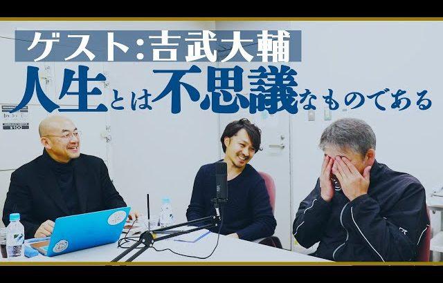 中村文昭さんのpodcast番組に出演させていただきました