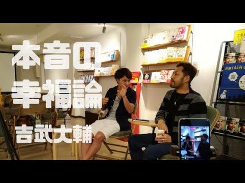 サンクチュアリ出版の金子仁哉さんにインタビューを受けました
