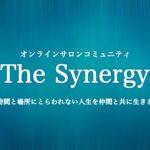 オンラインサロンコミュニティ「The Synergy」のお知らせ