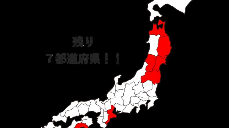 """【IMAGINER】47都道府県に""""家族のようなつながり""""をつくりたい。※残り6都道府県"""