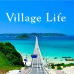 Village Life ビレッジライフ 始まりました