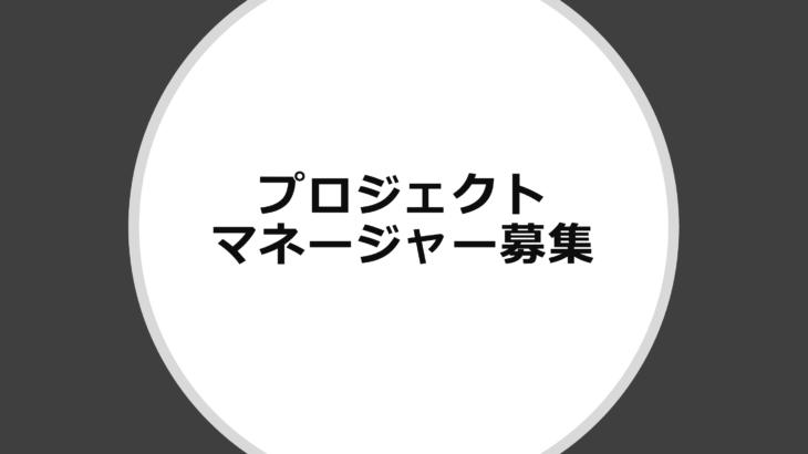 【求人】プロジェクトマネージャー募集
